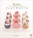 Ruko's Original Sweets Made of Felt